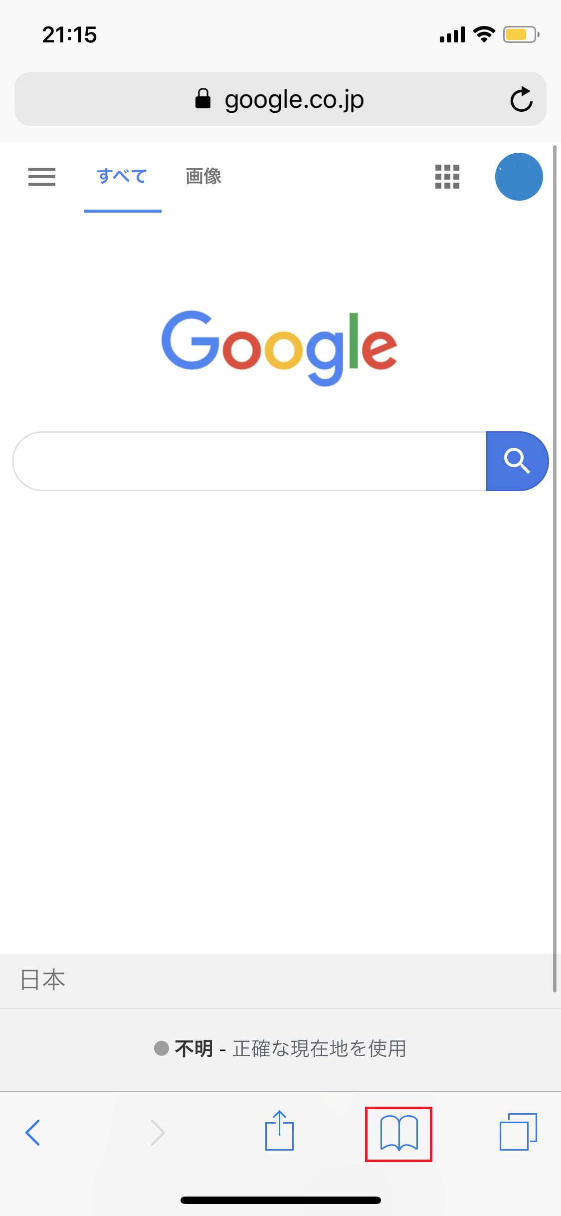 Safariを開き、右下(本マーク)ブックマークボタンを押す