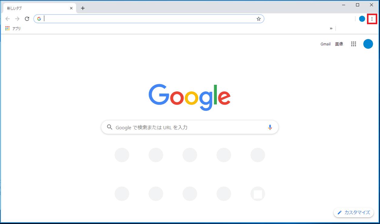 パソコンでChromeを開き、右上のオプションボタンを押す