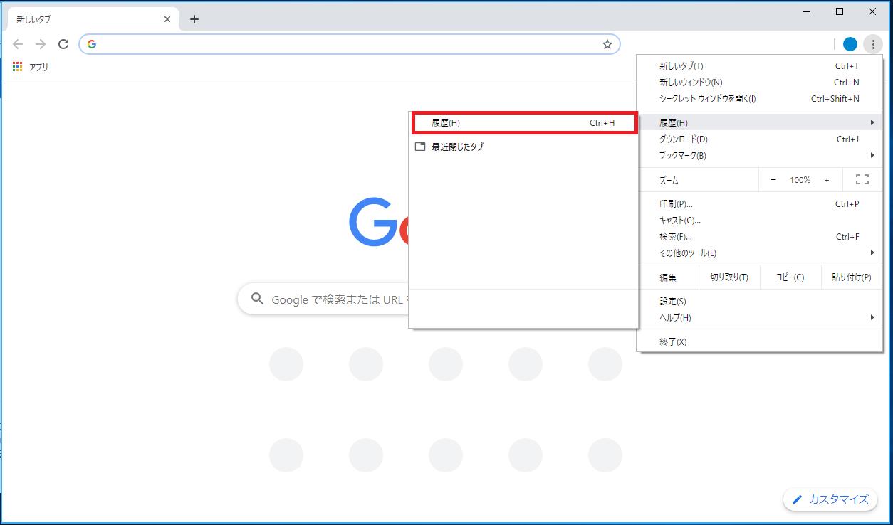 開かれたタブから再度「履歴」を押下すると、検索履歴が表示されます。