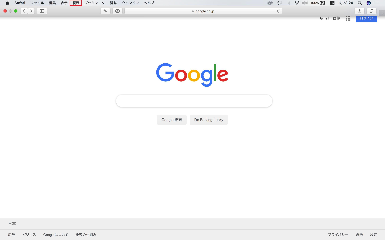 検索履歴の見方Safari(パソコン)の場合