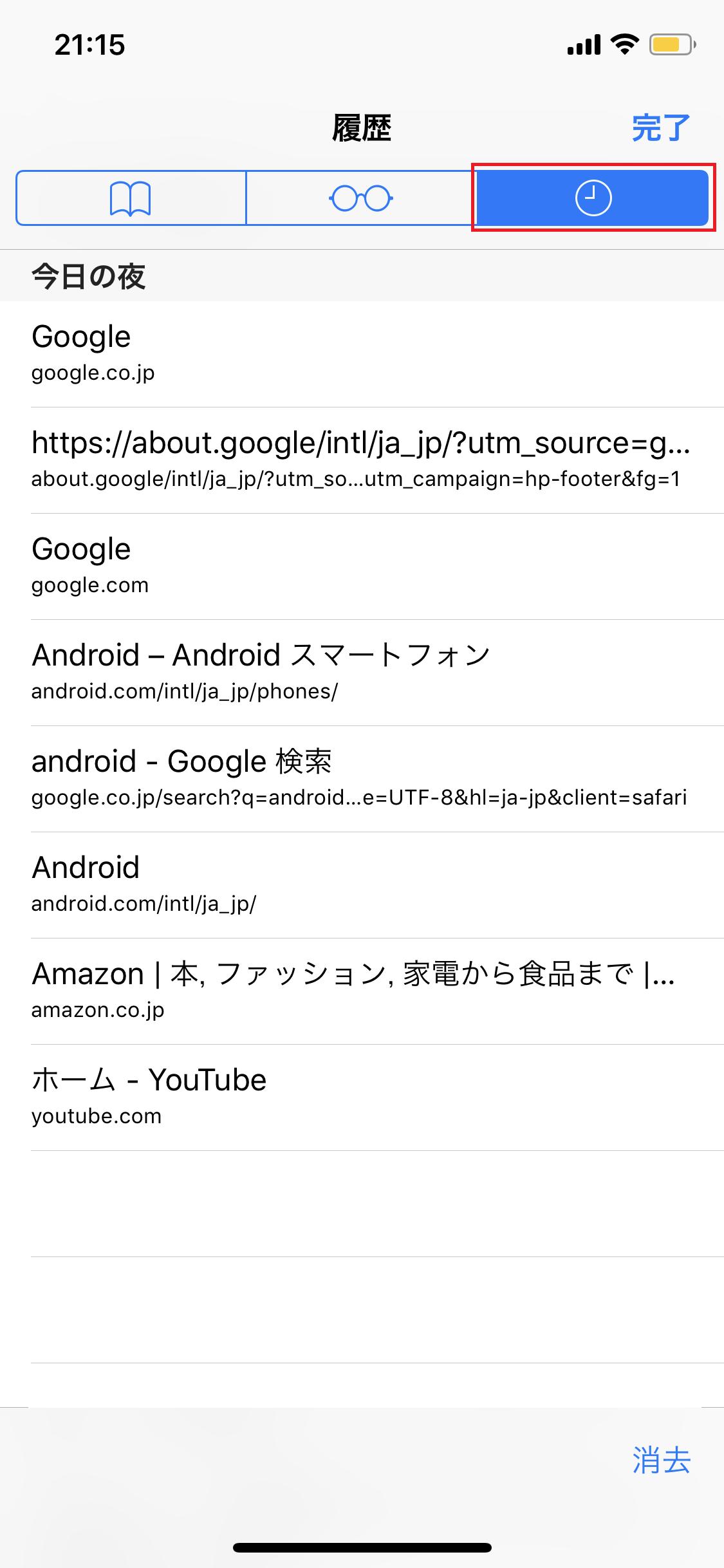 一番右にある時計マークを押下すると、検索履歴が表示されます