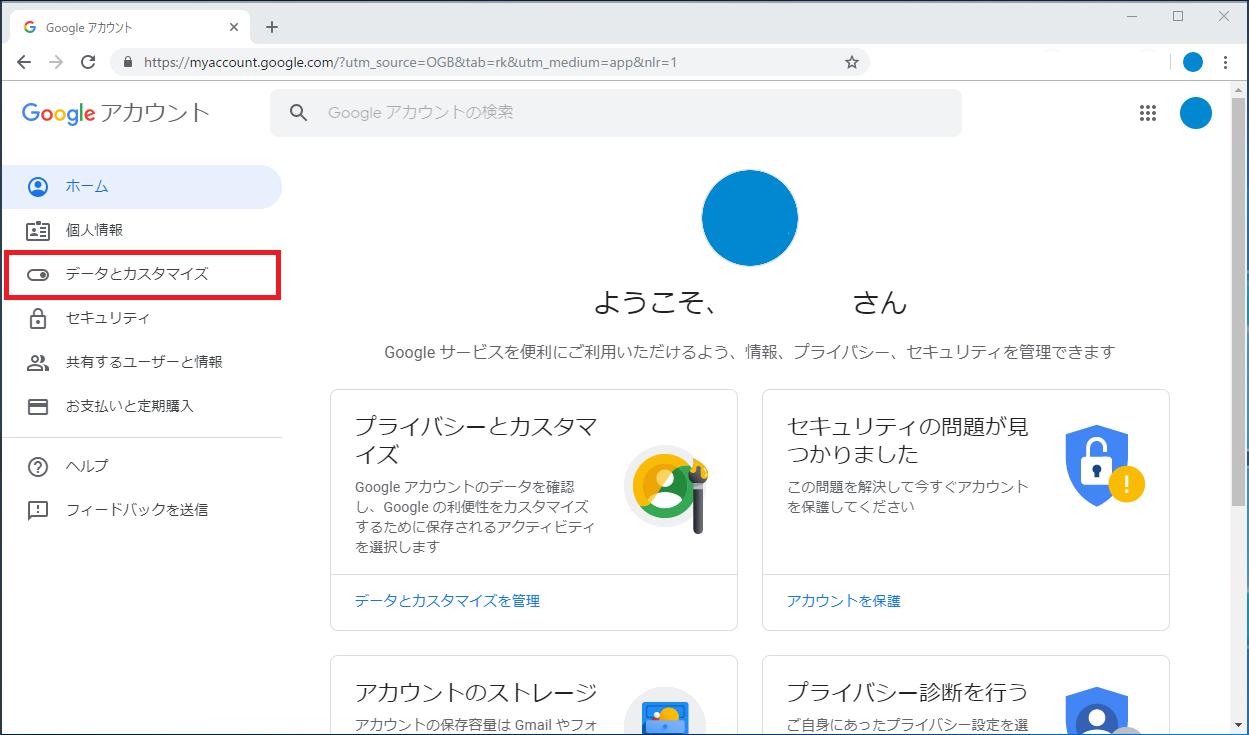 Googleアカウントにログインし、左側の「データとカスタマイズ」を押す