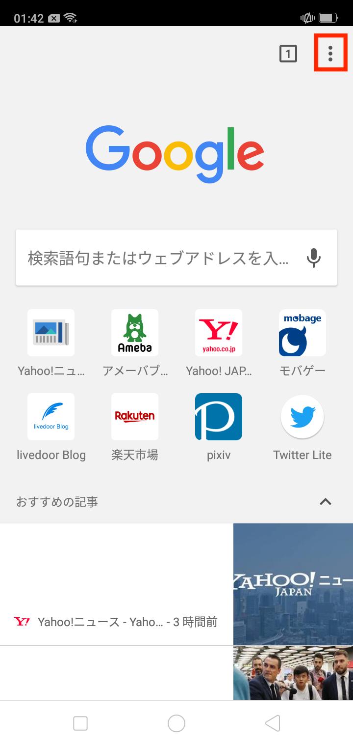 Chrome(ブラウザ)の検索履歴を削除