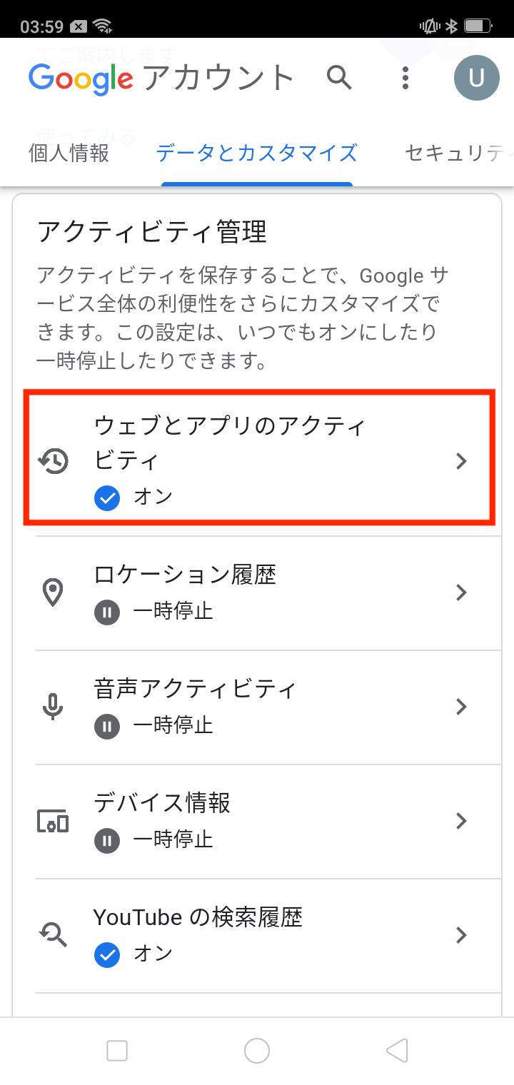 「ウェブとアプリのアクティビティ」をオンにすると検索履歴が表示され、オフにすると検索履歴が非表示となります