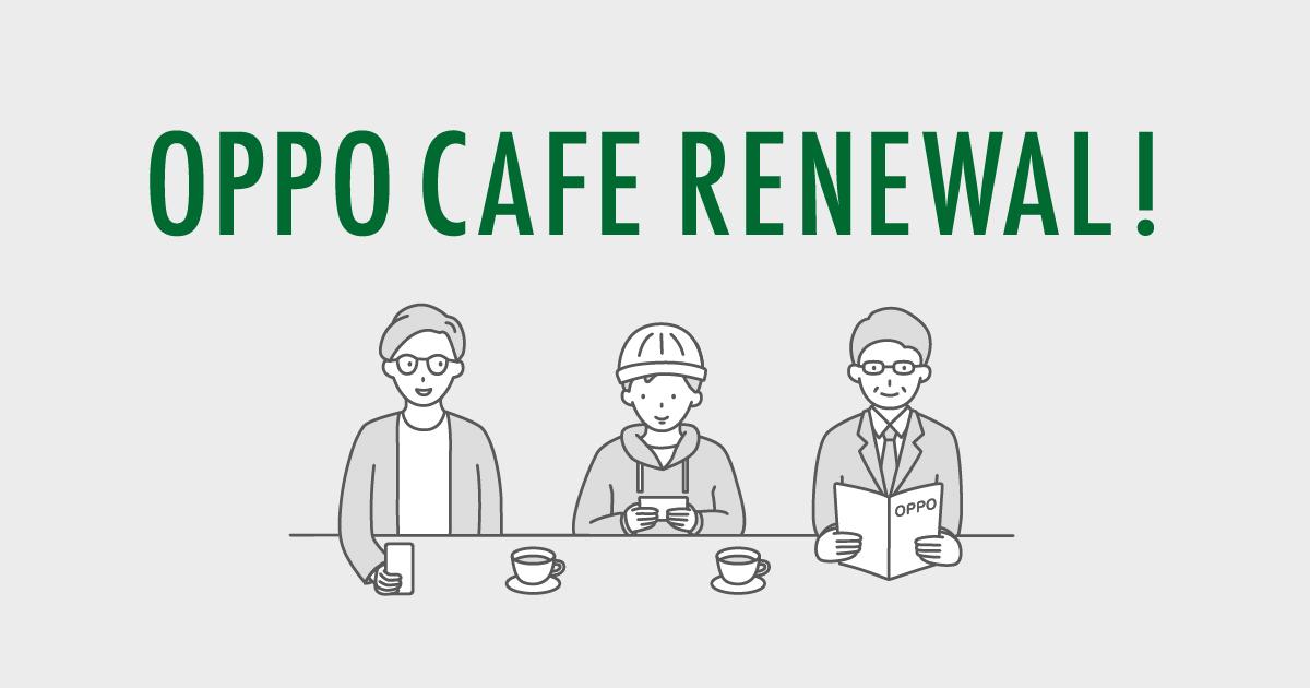 OPPO CAFE が、リニューアルオープンします!