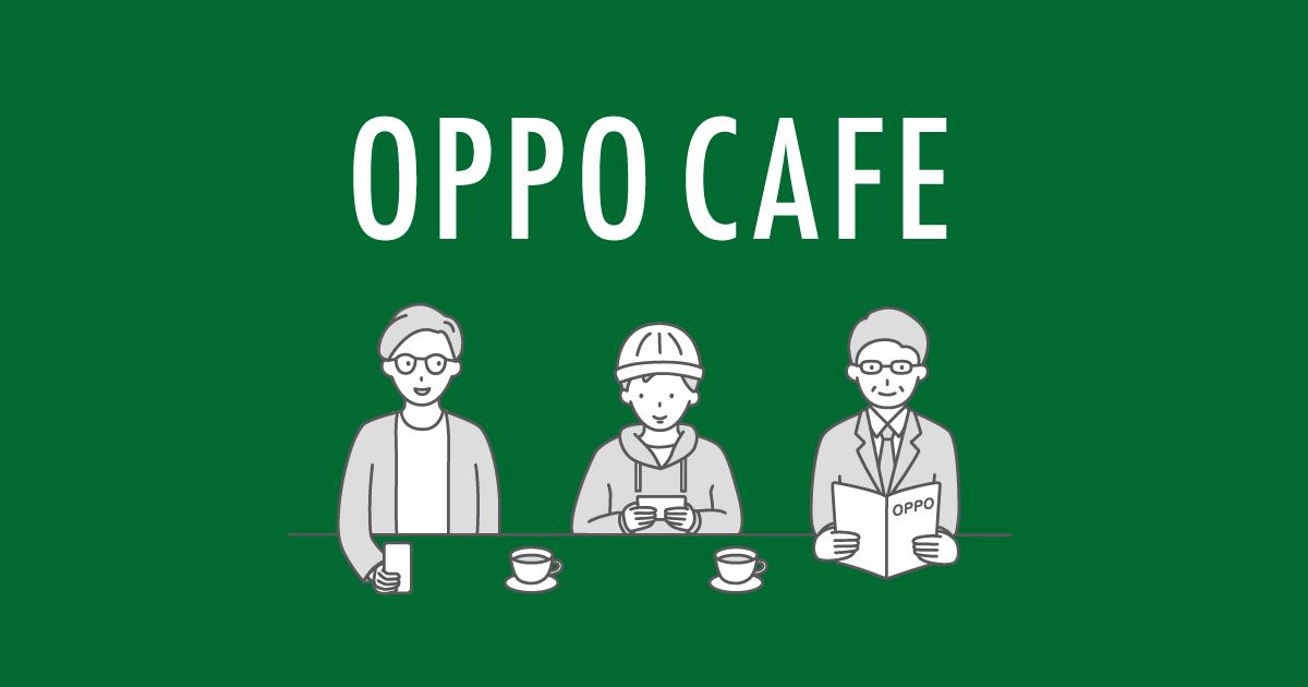 OPPO CAFE リニューアルオープン記事一覧