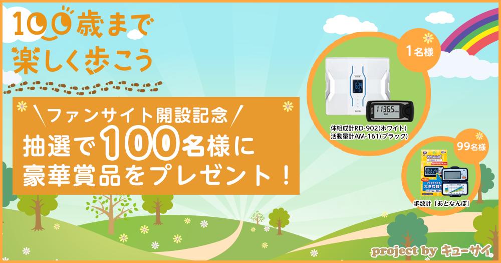 【合計100名様】100歳まで楽しく歩こうプレゼントキャンペーン!