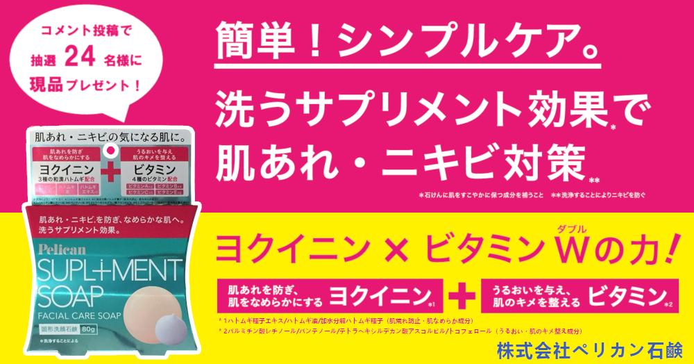 【コメント投稿で当たる♪】≪新商品≫ヨクイニン×ビタミン Wの力!「ペリカンサプリメントソープ」