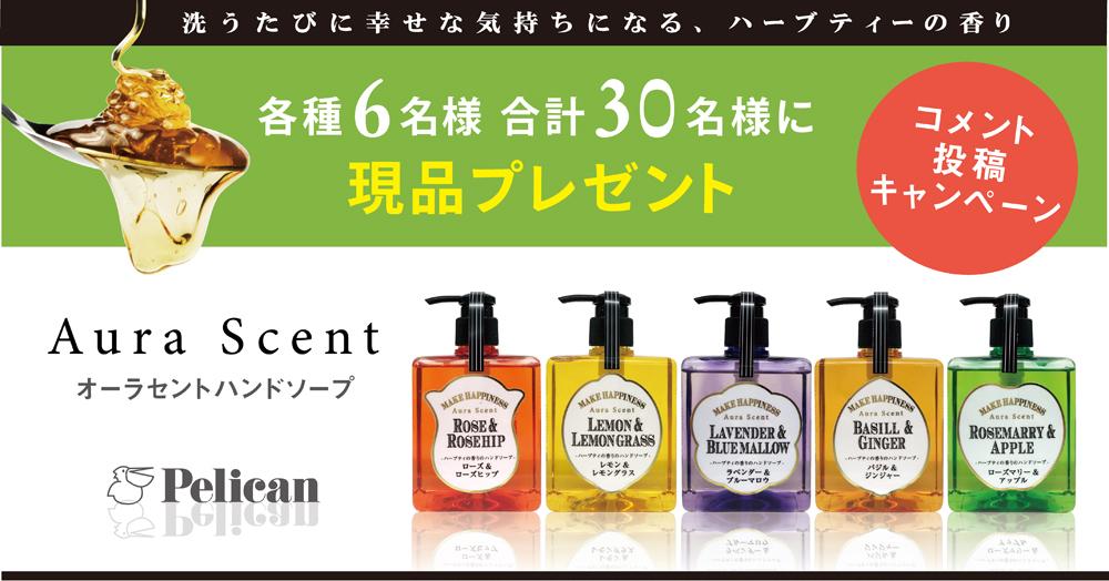 【コメント投稿で当たる♪】洗うたび幸せな気持ち。ハーブティーの香りの「オーラセント ハンドソープ」