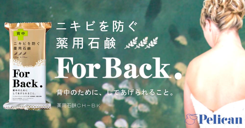 【コメント投稿で当たる☆】実は、背中はニキビができやすい!「ニキビを防ぐ薬用石鹸ForBack.」