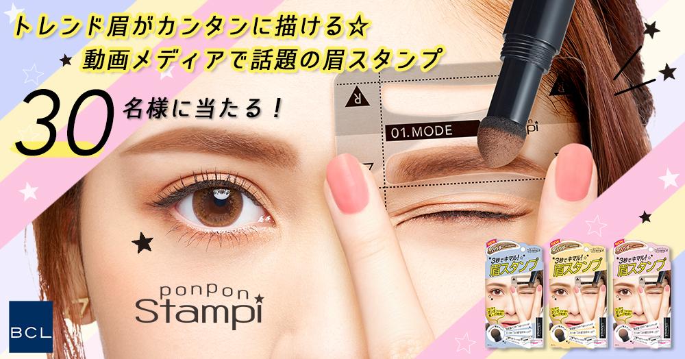 トレンド眉がカンタンに描ける☆動画メディアで話題の眉スタンプが当たる!