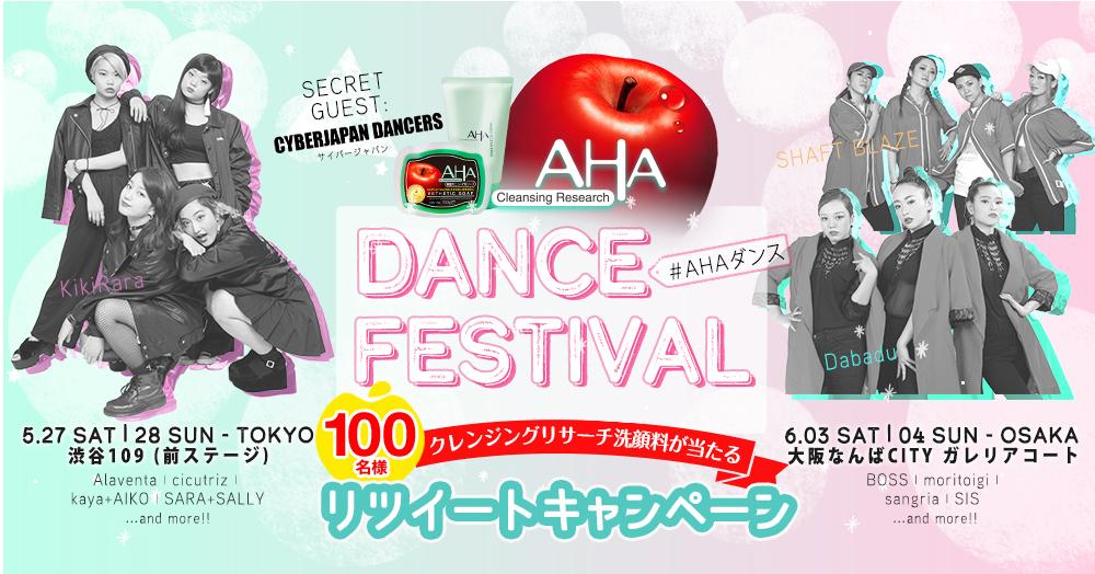 【抽選で100名様に当たる】AHAクレンジングリサーチダンスイベント開催♪リツイートキャンペーン