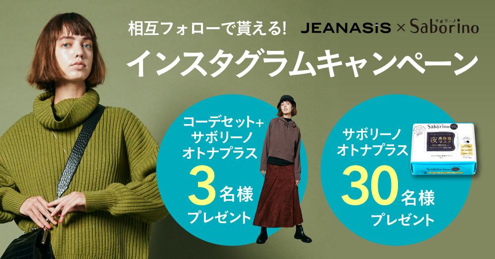 JEANASIS×Saborino プレゼントキャンペーン
