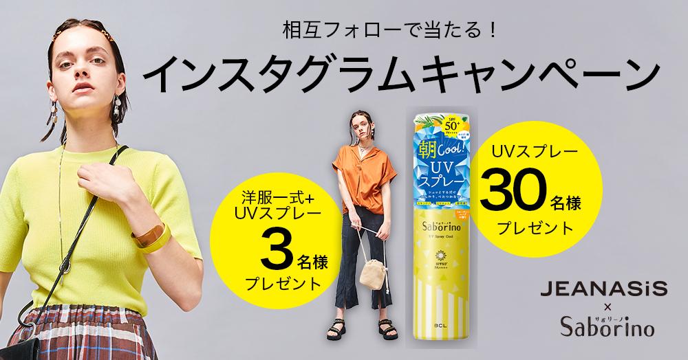 Saborino × JEANASIS インスタグラムキャンペーン