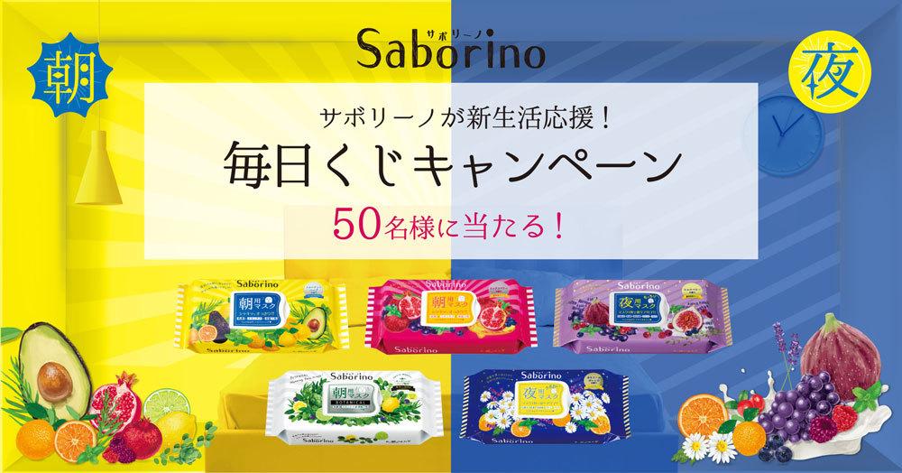 サボリーノが生活応援!お楽しみ毎日くじ チャレンジキャンペーン