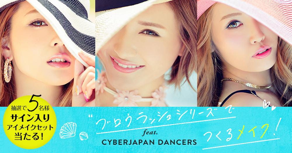 ブロウラッシュNEO feat. CYBERJAPAN DANCERS キャンペーン