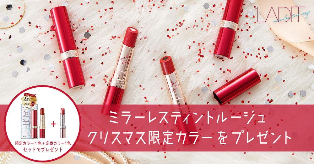 レディット クリスマスカラーを30名にプレゼント♡キャンペーン