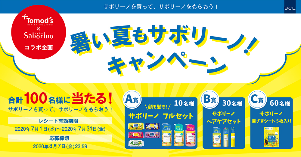 【サボリーノ豪華セットが当たる!】トモズ×サボリーノ特別キャンペーン☆