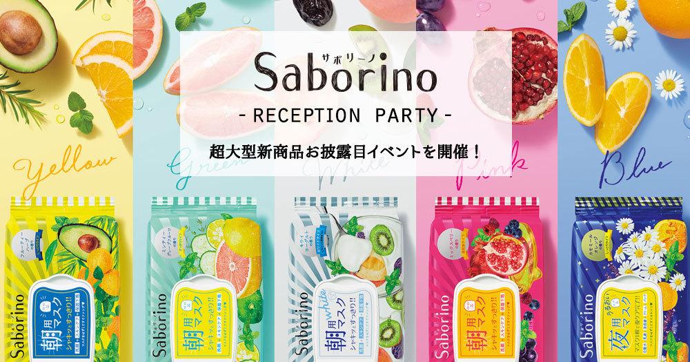 サボリーノ超大型新商品 お披露目イベントにご招待!
