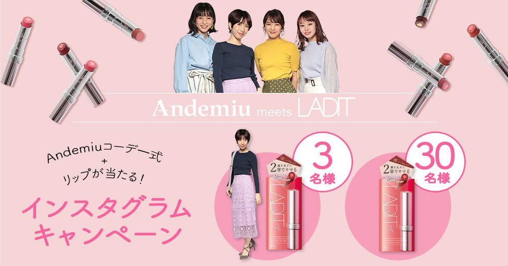 LADIT ×Andemiu 新生活応援♡インスタグラムキャンペーン