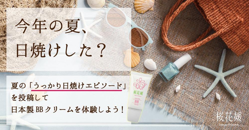 うっかり日焼けエピソード募集!投稿して日本製無添加BBクリームを体験しよう