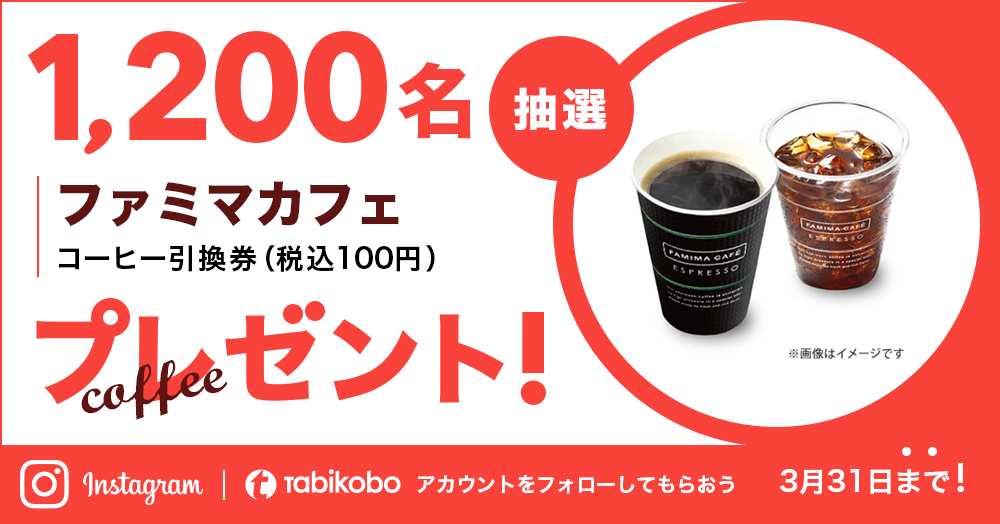 【大量当選:1,200名】Instagramをフォローするだけ!コーヒー引換券をプレゼント!