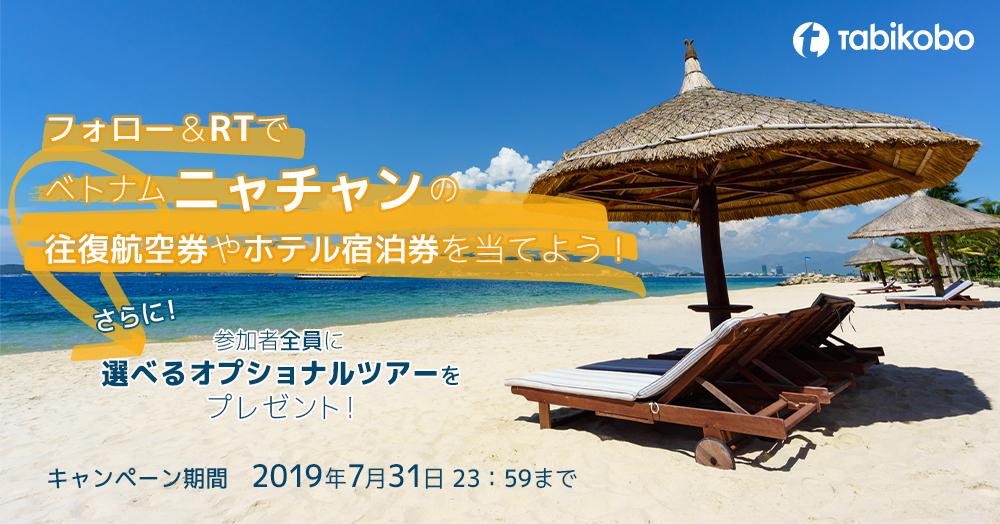 【ベトナム ニャチャンの往復航空券やホテル宿泊券を当てよう!】Twitterリツイートキャンペーン