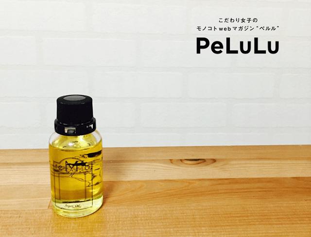 一瓶清爽不粘腻的植物阿甘油「reMio」,帮你消除夏季肌肤疲劳【本篇投稿转发自人气网络杂志PeLuLu】