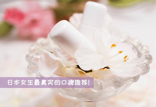 【日本女生推荐】【amritara】为肌肤回复紧致弹力!天然植物抗老化美容液