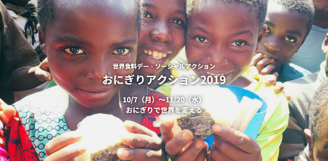 世界食料デー・ソーシャルアクション【おにぎりアクション2019】~あなたがおにぎりを食べると、アフリカ・アジアの子どもたちにも温かい給食が届く~