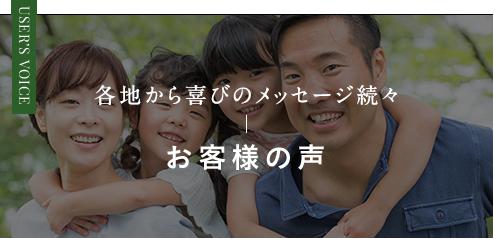 萬壽のしずく公式サイト_お客様の声