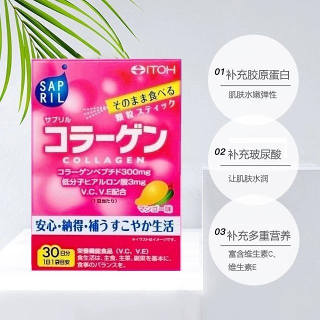 井藤漢方製薬公式Tmall_コラーゲン