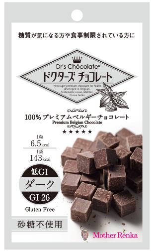 ドクターズチョコレート公式HP_ダーク