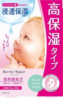 バリアリペア公式HP_高保湿タイプimg2_400
