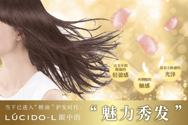 ルシードエル公式HP_EXヘアオイルイメージ中国語1_640