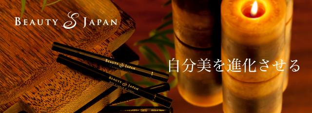 ビューティエスジャパン公式HP_TOP