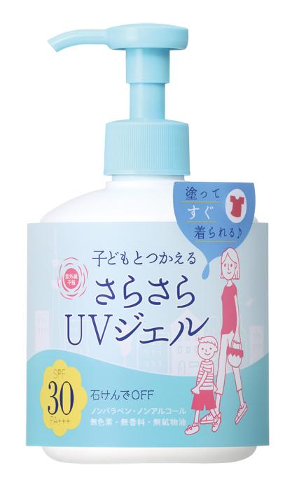 ishizawaUV_商品画像