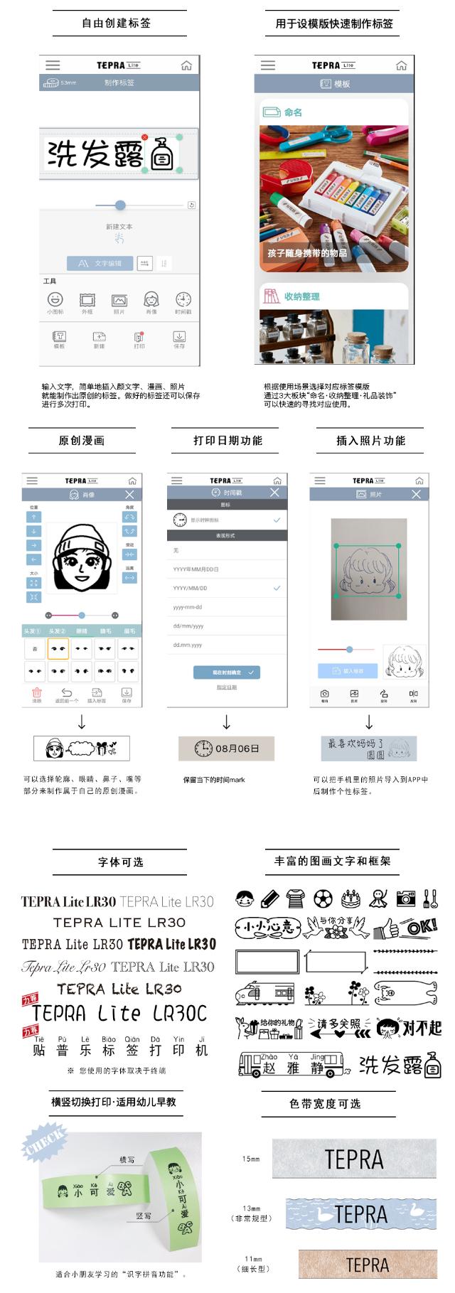 キングジム提供_中国語アプリ説明2