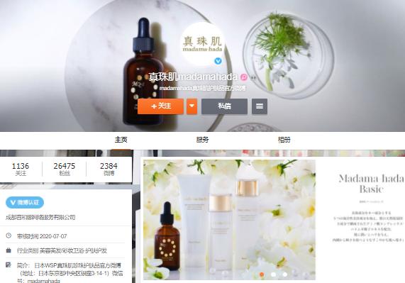 真珠肌公式Weibo