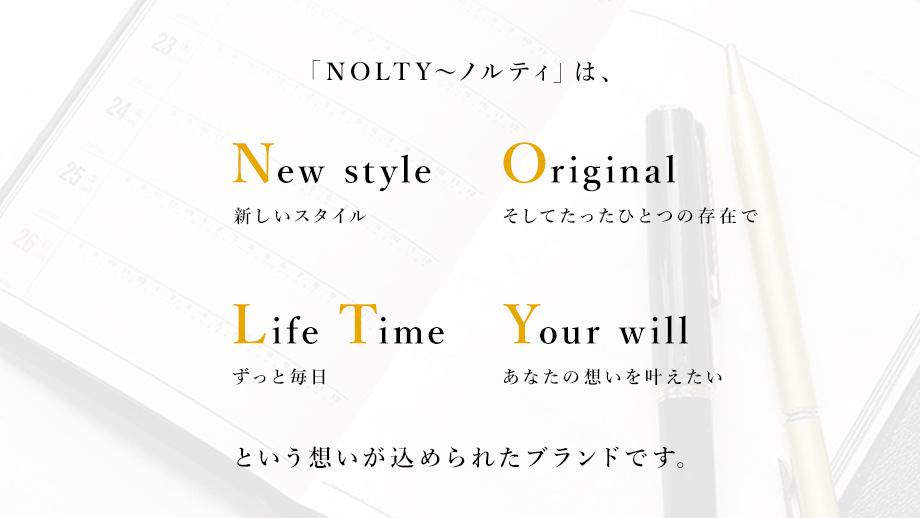 NOLTY公式サイト_NOLTY紹介