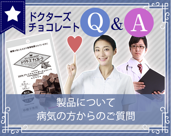 ドクターズチョコレート公式HP_bnr_qa