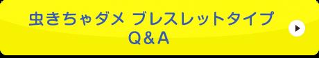和光堂公式HP_虫きちゃダメQ&Aブレスレット