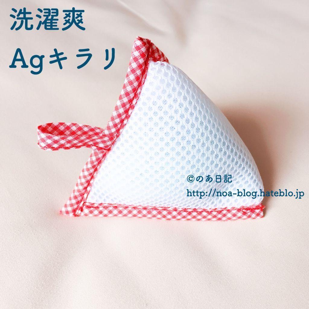 Agキラリ商品紹介