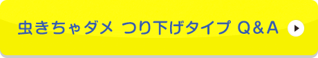 和光堂公式HP_虫きちゃダメQ&Aつり下げ