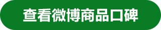 Weiboボタン