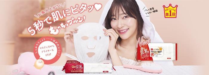 モイストシートマスク