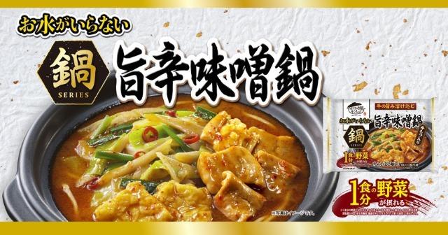 キンレイ公式ブログ_旨辛味噌鍋