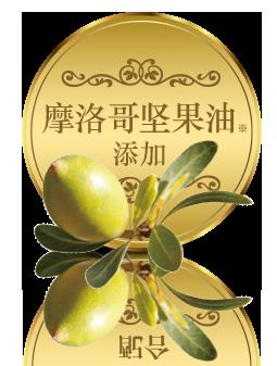 ルシードエル公式HP_EXヘアオイルアルガンオイル中国語1