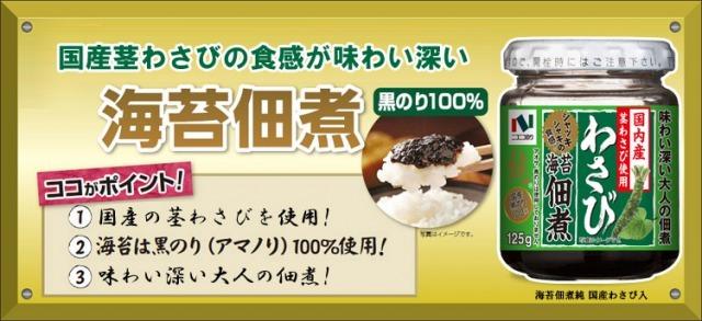 ニコニコのり公式HP_海苔佃煮紹介