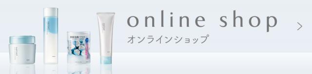 suisai公式サイト_パウダーウォッシュNオンラインショップ